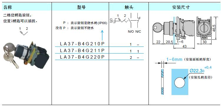 防水型-b4g2二档位钥匙旋钮开关